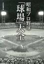【中古】昭和プロ野球「球場」大全 /洋泉社/洋泉社 (単行本(ソフトカバー))