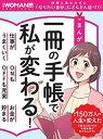【中古】まんが一冊の手帳で私が変わる! /日経BP(ムック)