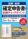 【中古】図解・表解確定申告書の記載チェックポイント 平成31...