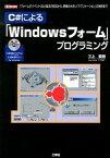 【中古】C#による「Windowsフォ-ム」プログラミング 「C#の機能」から「微分方程式」「高速フ-リエ変換 /工学社/三上直樹 (単行本)
