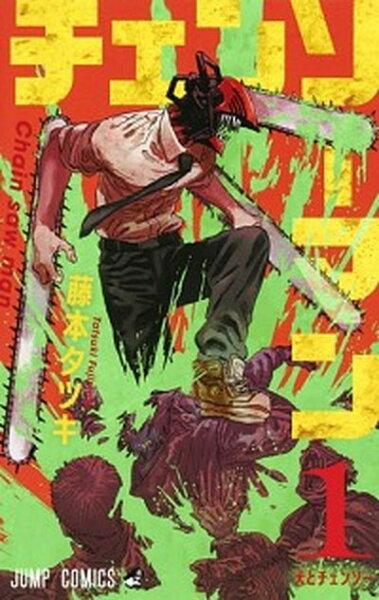 中古 チェンソーマンコミック全11巻セット(コミック)全巻セット