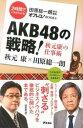 【中古】AKB48の戦略!秋元康の仕事術 /アスコム/田原総一朗 (新書)