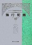 【中古】強行犯罪 第2版/東京法令出版/藤永幸治 (単行本)