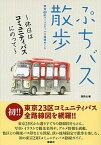 【中古】ぷちバス散歩 休日はコミュニティバスにのって 東京23区コミュニ /講談社/講談社 (コミック)