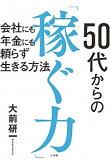 【中古】50代からの「稼ぐ力」 会社にも年金にも頼らず生きる方法 /小学館/大前研一 (単行本)