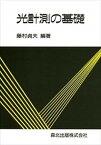 【中古】光計測の基礎 /森北出版/藤村貞夫 (単行本)