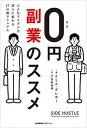 【中古】0円副業のススメ 小さなアイデアが収入に変わる27日