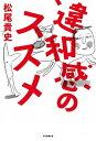 【中古】違和感のススメ /毎日新聞出版/松尾貴史 (単行本)