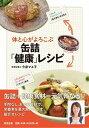 【中古】体と心がよろこぶ缶詰「健康」レシピ /清流出版/今泉マユ子 (単行本(ソフトカバー))
