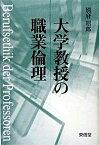 【中古】大学教授の職業倫理 /東信堂/別府昭郎 (単行本)