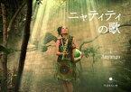 【中古】ニャティティの歌 /学芸みらい社/アニャンゴ (単行本)
