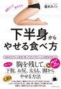 【中古】下半身からやせる食べ方 /ダイヤモンド社/蓮水カノン (単行本(ソフトカバー))