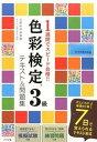 【中古】色彩検定3級テキスト&問...