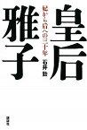 【中古】皇后雅子 妃から后への三十年 /講談社/石井勤 (単行本)