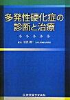 【中古】多発性硬化症の診断と治療 /新興医学出版社/吉良潤一 (単行本)
