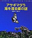 【中古】アサギマダラ海を渡る蝶の謎 /山と渓谷社/佐藤英治 (単行本)