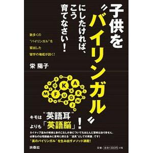 [مستخدم] إذا كنت ترغب في جعل أطفالك يتحدثون بلغتين ، فقم بتربيتهم بهذه الطريقة! سلطة الدراسة في الخارج التي تنتج العديد من الوعظ ثنائي اللغة / Fusosha / Eiko (كتاب (غلاف فني))