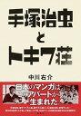【中古】手塚治虫とトキワ荘 /集英社/中川右介 (単行本)