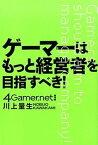 【中古】ゲ-マ-はもっと経営者を目指すべき! /ブックウォ-カ-/4Gamer.net編集部 (単行本)