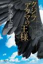 【中古】クジラアタマの王様 /NHK出版/伊坂幸太郎 (単行本)