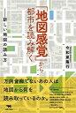 【中古】「地図感覚」から都市を読み解く 新しい地図の読み方 /晶文社/今和泉隆行 (単行本)