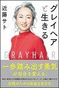 【中古】グレイヘアと生きる /SBクリエイティブ/近藤サト (単行本)