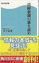 VALUE BOOKSで買える「【中古】日経新聞の裏を読め /角川マガジンズ/木下晃伸 (新書」の画像です。価格は258円になります。