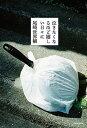 【中古】泣きたくなるほど嬉しい日々に /KADOKAWA/尾崎世界観 (単行本)