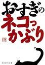 【中古】おすぎのネコっかぶり /集英社/おすぎ (文庫)