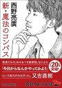 【中古】新・魔法のコンパス /KADOKAWA/西野亮廣 (文庫)