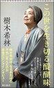 【中古】この世を生き切る醍醐味 最後のロングインタビュー /朝日新聞出版/樹木希林 (新書)