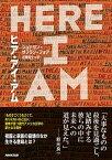 【中古】ヒア・アイ・アム /NHK出版/ジョナサン・サフラン・フォア (単行本(ソフトカバー))