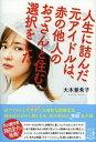 【中古】人生に詰んだ元アイドルは、赤の他人のおっさんと住む選択をした /祥伝社/大木亜希子 (単行本)