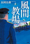 【中古】風間教場 /小学館/長岡弘樹 (単行本)