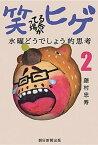 【中古】笑ってる場合かヒゲ 水曜どうでしょう的思考 2 2 /朝日新聞出版/藤村忠寿 (単行本)
