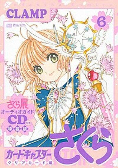 コミック, その他  CD 6 CLAMP
