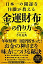 【中古】日本一の開運寺住職が教える金運財布の作り方 /KADOKAWA/今井長秀 (単行本)