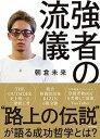 【中古】強者の流儀 /KADOKAWA/朝倉未来(単行本)