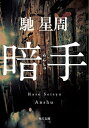 【中古】暗手 /KADOKAWA/馳星周 (文庫)