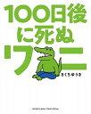 【中古】100日後に死ぬワニ /小学館/きくちゆうき(コミッ