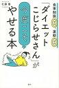 【中古】「ダイエットこじらせさん」が今度こそやせる本 食事制限ゼロ、運動ゼロ /講談社/七瀬葉 (単行本(ソフトカバー))