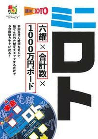 【中古】ミニロト六耀×合計数×1000万円ボード /主婦の友インフォス/主婦の友インフォス (単行本)
