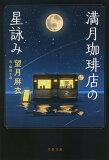 【中古】満月珈琲店の星詠み /文藝春秋/望月麻衣 (文庫)