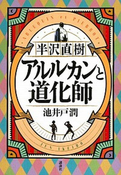 日本の小説, その他  ()
