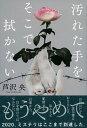 【中古】汚れた手をそこで拭かない /文藝春秋/芦沢央 (単行本) - VALUE BOOKS