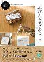 【中古】ふだんの美文字 /KADOKAWA/りさ(単行本)
