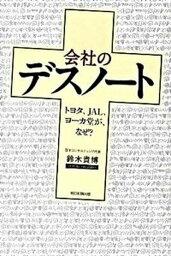 【中古】会社のデスノ-ト トヨタ、JAL、ヨ-カ堂が、なぜ? /朝日新聞出版/鈴木貴博(単行本)