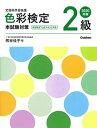 【中古】色彩検定2級本試験対策 ...