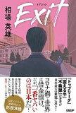 【中古】Exitイグジット /日経BP/相場英雄(単行本(ソフトカバー))