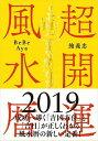 【中古】超開運風水暦 2019年...
